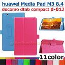 【タッチペン・専用フィルム2枚付】docomo dtab compact d-01J/Huawei MediaPad M3 8.4専用ケース カバー フファーウ...