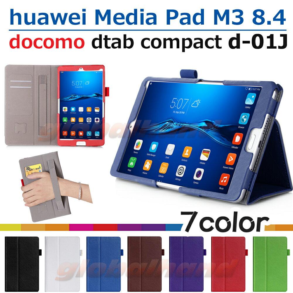【タッチペン・専用フィルム2枚付】docomo dtab compact d-01Jケース/Huawei MediaPad M3 8.4 手持ちホルダー付き手帳型PUレザーケース フファーウェイメディアパッド M3 8.4 ディータブコンパクトd 01j 手持ちバンドPUレザーダイアリーケース 8インチタブレットPCカバー
