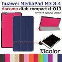 【タッチペン・専用フィルム2枚付】docomo dtab compact d-01Jケース/Huawei MediaPad M3 8.4 スマートケース ファー…