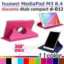 【タッチペン・専用フィルム2枚付】docomo dtab compact d-01J/Huawei MediaPad M3 8.4 専用360度回転式ケース カ...