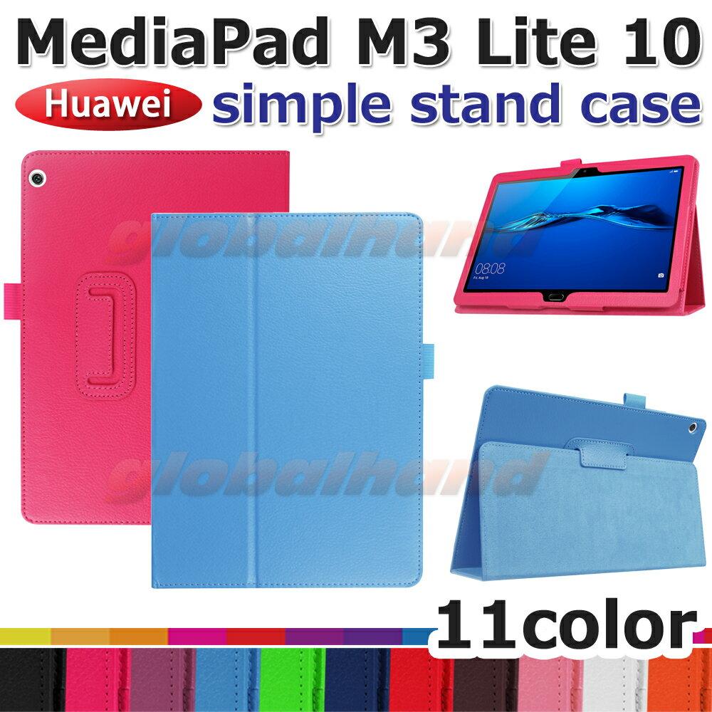 【タッチペン・専用フィルム2枚付】Huawei MediaPad M3 Lite 10専用ケース カバー フファウェイメディアパッド M3ライト10 良質PUレザー手帳型ケース 10.1インチ 2つ折り SIMフリー ダイアリーケース MediaPad M3 10カバー 10インチタブレットPCケース 10P29Jul16