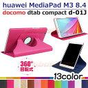 【タッチペン・専用フィルム2枚付】docomo dtab compact d-01Jケース/Huawei MediaPad M3 8.4 専用360度回転式ケース …