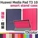 【タッチペン・専用フィルム2枚付】Huawei MediaPad T3 10(9.6inch)専用ケース カバー フファウェイメディアパッ…