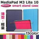 【タッチペン・専用フィルム2枚付】Huawei MediaPad M3 Lite 10専用ケース カバー フファウェイメディアパッド M3ライト10 良質PUレ...