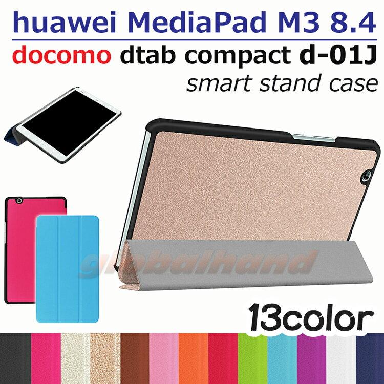 【タッチペン・専用フィルム2枚付】docomo dtab compact d-01Jケース/Huawei MediaPad M3 8.4 スマートケース ファーウェイメディアパッド M3 8.4 ディータブ コンパクト d 01j smartcase 手帳型 PUレザーカバー 8インチタブレットPCケース 人気