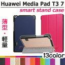 【タッチペン・専用フィルム2枚付】Huawei MediaPad T3 7(7inch)専用ケース カバー フファウェイメディアパッド T…