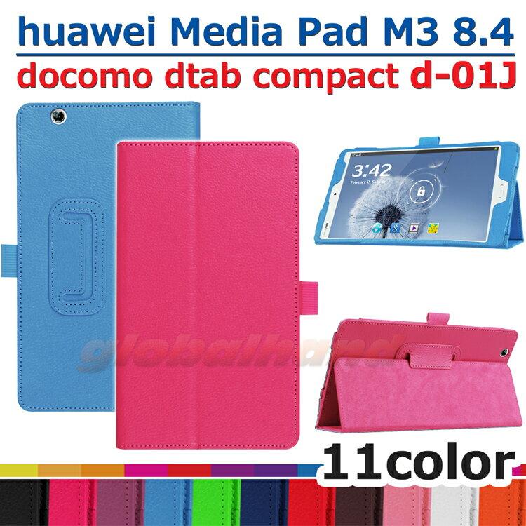 【タッチペン・専用フィルム2枚付】docomo dtab compact d-01Jケース/Huawei MediaPad M3 8.4専用ケース カバー フファーウェイメディアパッド M3 8.4 ディータブコンパクトd 01j 良質PUレザー手帳型ケース d01j ダイアリーケース 8インチタブレットPCケース 人気