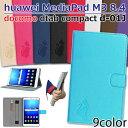 【タッチペン・専用フィルム2枚付】docomo dtab compact d-01J/Huawei MediaPad M3 8.4 人気のサフィアーノ柄 手持ち…