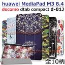 【タッチペン・専用フィルム2枚付】docomo dtab compact d-01Jケース/Huawei MediaPad M3 8.4 花柄スマートケース フ...