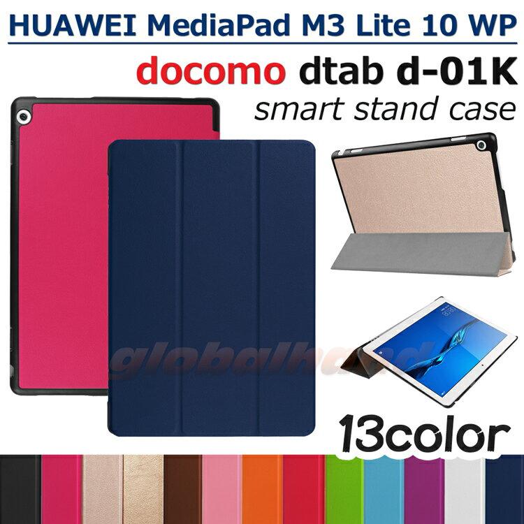 【タッチペン・専用フィルム2枚付】docomo dtab d-01Kケース/Huawei MediaPad M3 Lite 10 wp スマートケース ファーウェイメディアパッド M3 ライト10 WP ディータブ d 01K smartcase 手帳型 PUレザーカバー 3つ折り 10インチタブレットPCケース 人気