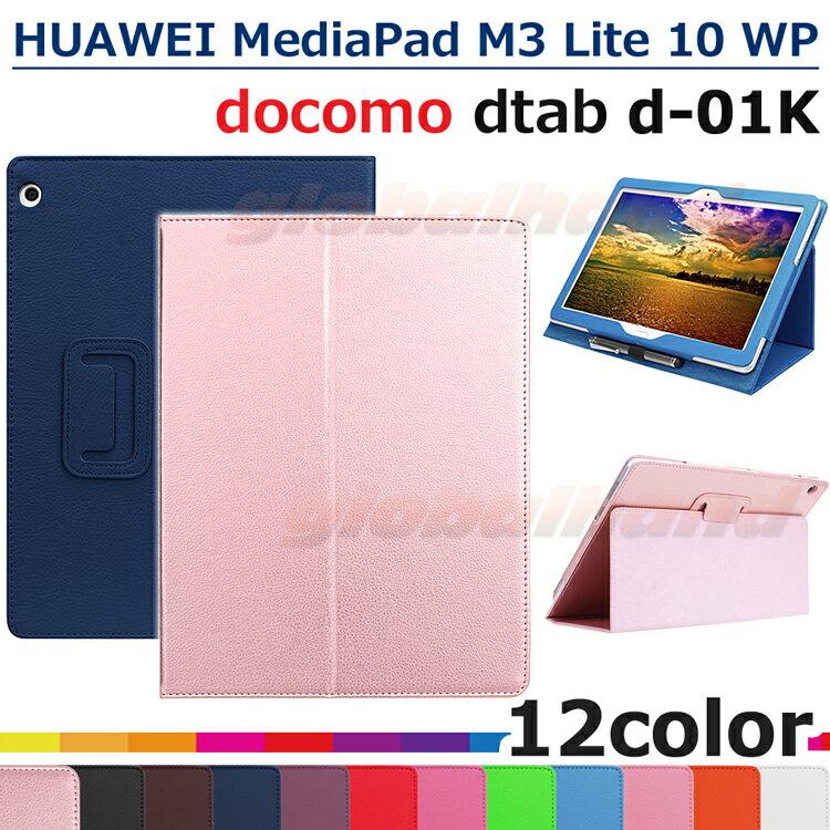 【タッチペン・専用フィルム2枚付】docomo dtab d-01Kケース/Huawei MediaPad M3 Lite 10 wp専用ケース カバー フファーウェイメディアパッド M3 ライト10 WP ディータブ d 01K 良質PUレザー手帳型ケース d01k ダイアリーケース 10インチタブレットPCケース 人気