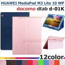 【タッチペン・専用フィルム2枚付】docomo dtab d-01Kケース/Huawei MediaPad M3 Lite 10 wp専用ケース カバー フフ…