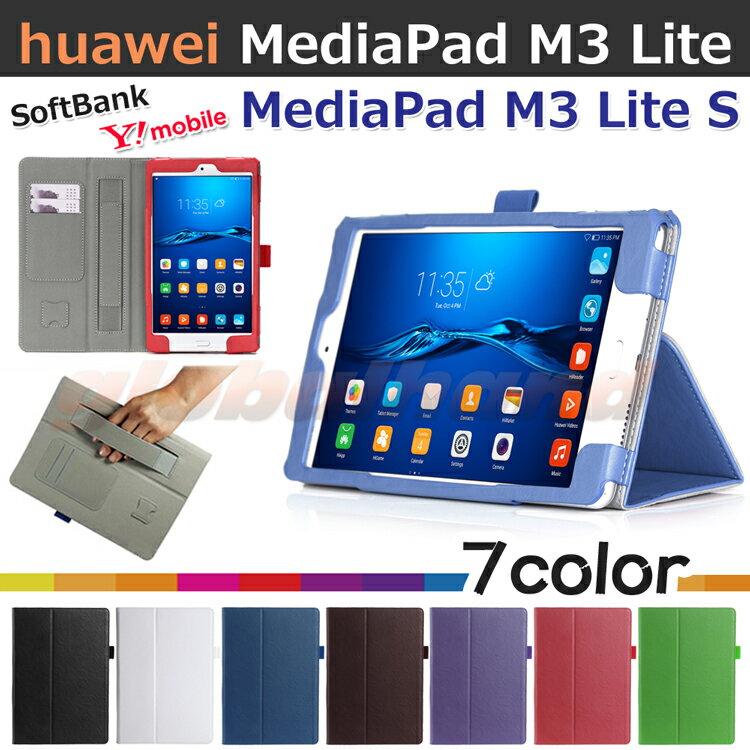 【タッチペン・専用フィルム2枚付】Huawei MediaPad M3 Lite 8.0/ MediaPad M3 Lite s(SoftBank/Y!mobile)手持ちホルダー付き 手帳型PUレザーケース ファウェイメディアパッド M3 ライト MediaPad M3 Lite s 手持ちバンド付きケース 8インチタブレットPCカバー