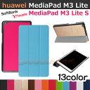 【タッチペン・専用フィルム2枚付】Huawei MediaPad M3 Lite 8.0/ MediaPad M3 Lite s(SoftBank/Y!mobi...