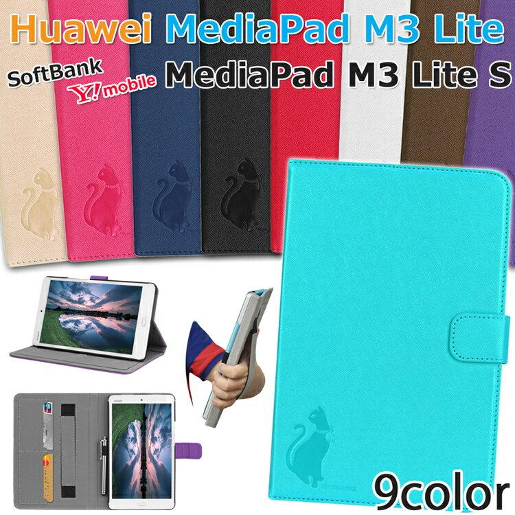 【タッチペン・専用フィルム2枚付】Huawei MediaPad M3 Lite 8.0/ MediaPad M3 Lite s(SoftBank/Y!mobile)人気のサフィアーノ柄 手持ちホルダー付き手帳型ケース PUレザーカバー ファウェイメディアパッド M3 ライト MediaPad M3 Lite s 8インチタブレットPCケース