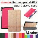 【タッチペン・専用フィルム2枚付】docomo dtab compact d-02k ケース 2018年新型 スマートケース ドコモ ディータブ …