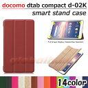 【タッチペンプレゼント】docomo dtab compact d-02k ケース 2018年新型 スマートケース ドコモ ディータブ コンパク…