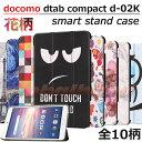 【タッチペン・専用フィルム2枚付】docomo dtab compact d-02k ケース 2018年新型 花柄スマートケース ドコモ ディー…