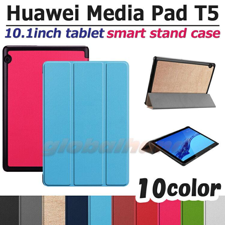 【タッチペン・専用フィルム2枚付】Huawei MediaPad T5 専用ケース カバー AGS2-W09/AGS2-L09 ファウェイメディアパッド t5 良質PUレザー手帳型ケース 10.1インチ 3つ折りsmartcase SIMフリー ダイアリーケース 10インチタブレットPCケース