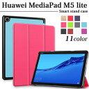 【タッチペン・専用フィルム2枚付】Huawei MediaPad M5 Lite スマートケース ファーウェイメディアパッド M5 ライト LTEモデルBAH2-L09 SIMフリー Wi-FiモデルBAH2-W19 3つ折り smartcase 手帳型 PUレザーカバー 10インチタブレットPCケース 人気