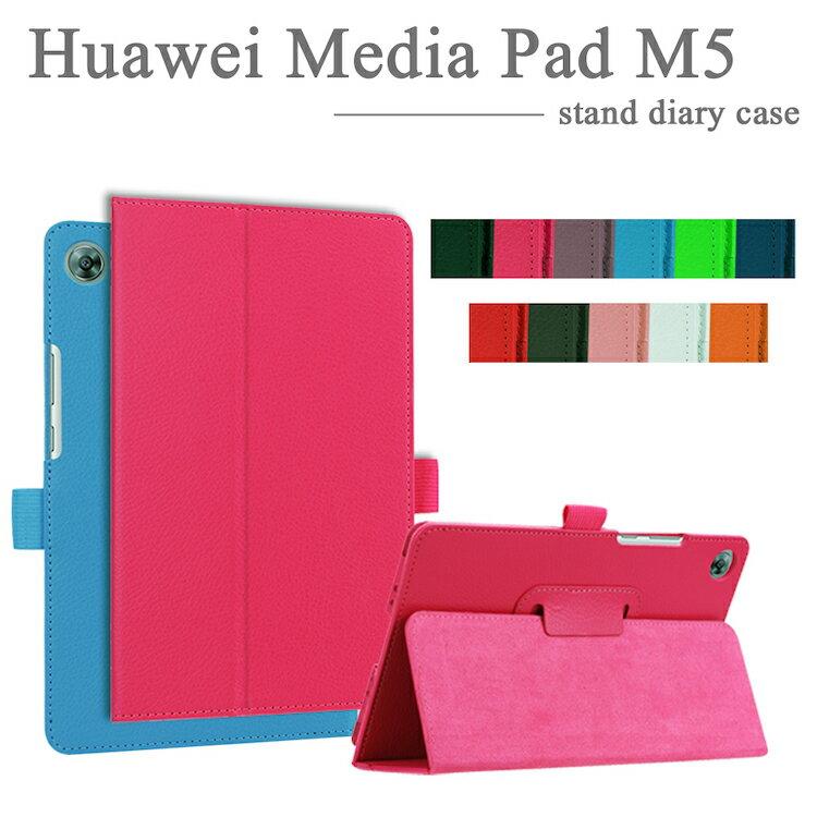 【タッチペン・専用フィルム2枚付】Huawei MediaPad M5 8.4専用ケース カバー フファーウェイメディアパッド M5 8.4 LTEモデル SHT-AL09 SIMフリー 2つ折り 良質PUレザー手帳型ケース ダイアリーケース 8インチタブレットPCケース 人気