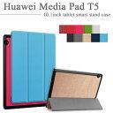 【タッチペン・専用フィルム2枚付】Huawei MediaPad T5 専用ケース J:COM タブレットカバー AGS2-W09/AGS2-L09 ファウェイメディアパッド t5 良質PUレザー手帳