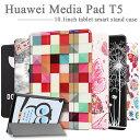 【タッチペン・専用フィルム2枚付】Huawei MediaPad T5 専用ケース 花柄スマートケース J:COM タブレットカバー AGS2-W09/AGS2-L09 ファウェイメディアパッド t5
