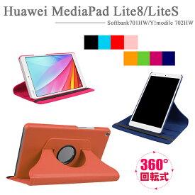 【タッチペン・専用フィルム2枚付】Huawei MediaPad M3 Lite 8.0/ MediaPad M3 Lite s(SoftBank/Y!mobile) 専用360度回転式ケース カバー ファーウェイメディアパッド M3 ライト SIMフリー 手帳型PUレザーケース 8インチタブレットPC ケース 2段階スタンド機能付き