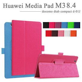 【タッチペン・専用フィルム2枚付】docomo dtab compact d-01Jケース/Huawei MediaPad M3 8.4専用ケース カバー ファーウェイメディアパッド M3 8.4 ディータブコンパクトd 01j 良質PUレザー手帳型ケース d01j ダイアリーケース 8インチタブレットPCケース 軽量設計