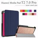 【タッチペン・専用フィルム2枚付】Huawei MediaPad T2 7.0 Pro スマートケース ファウェイメディアパッド T2 7.0プロ カバー 3つ折りsmartcase 手帳型 PUレザ