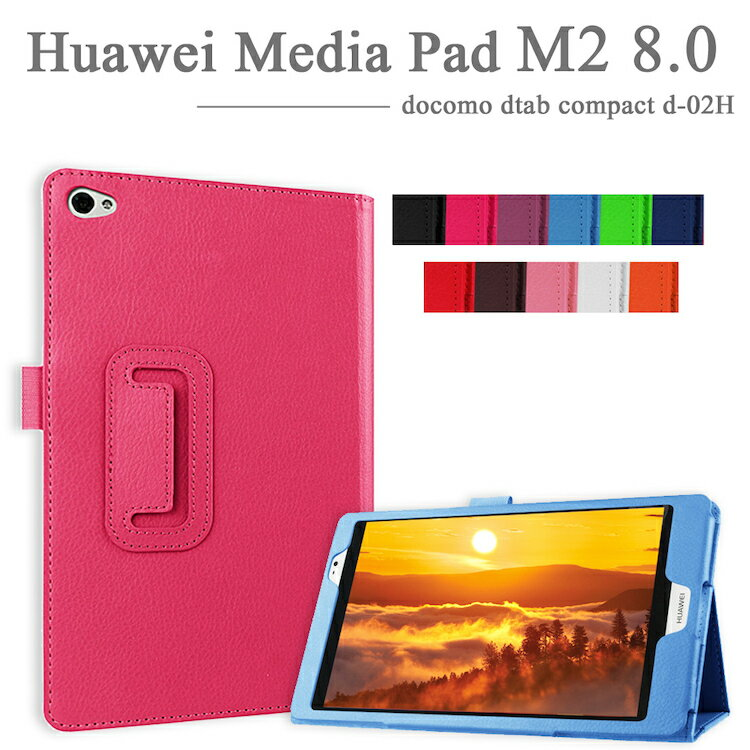 【タッチペン・専用フィルム2枚付】docomo dtab compact d-02H/Huawei MediaPad M2 8.0専用ケース カバー フファーウェイメディアパッド M2 8.0 ディータブコンパクトd02h 良質PUレザー手帳型ケース ダイアリーケース 8インチタブレットPCケース 軽量・薄型10P29Jul16