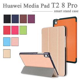 【タッチペン・専用フィルム2枚付】Huawei MediaPad T2 8 Pro スマートケース ファウェイメディアパッド T2 8.0プロ カバー 3つ折りsmartcase 手帳型 PUレザーカバー ファーウェイ8インチタブレットPCケース 人気 在宅 テレワーク
