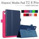 【タッチペン・専用フィルム2枚付】Huawei MediaPad T2 8 Pro 専用ケース カバー フファウェイメディアパッド T2 8.0プロ 良質PUレザー手帳型ケース 2つ折り SIMフリー ダイアリーケース 8インチタブレットPCケース 在宅 テレワーク