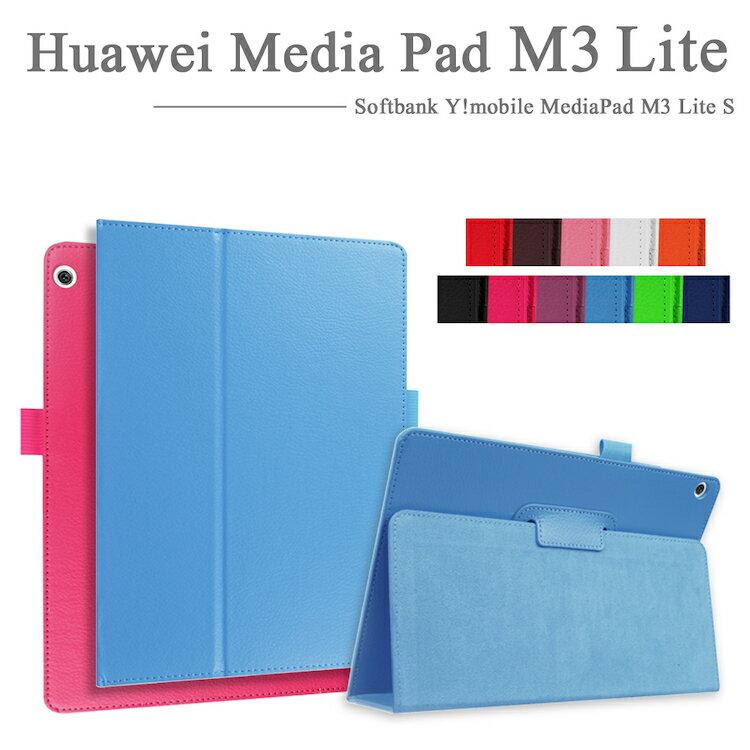 【タッチペン・専用フィルム2枚付】Huawei MediaPad M3 Lite 10専用ケース カバー BAH-W09 フファウェイメディアパッド M3ライト10 良質PUレザー手帳型ケース 10.1インチ 2つ折り SIMフリー ダイアリーケース MediaPad M3 10カバー 10インチタブレットPCケース