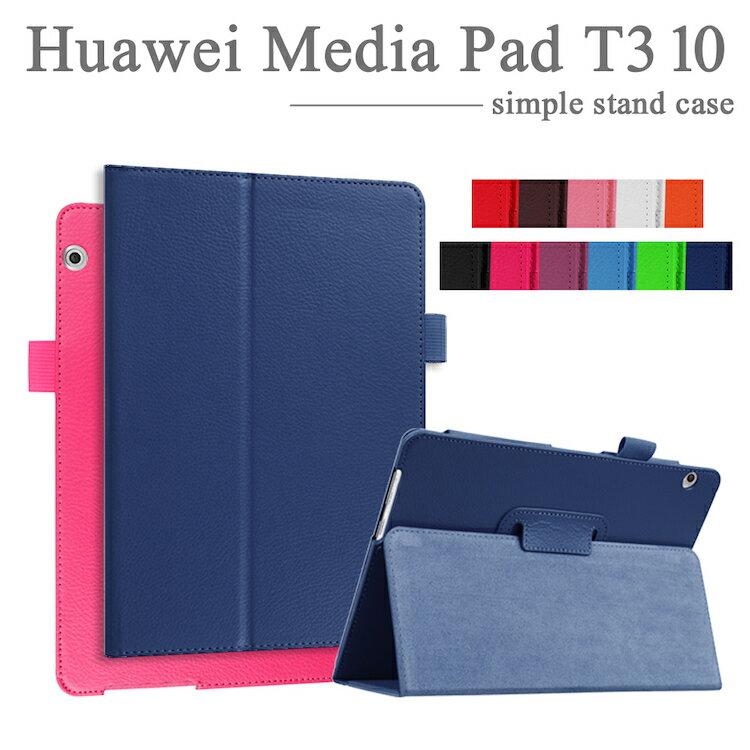 【タッチペン・専用フィルム2枚付】Huawei MediaPad T3 10(9.6inch)専用ケース カバー フファウェイメディアパッド T3 10 良質PUレザー手帳型ケース 9.6インチ 2つ折り SIMフリー ダイアリーケース 9.6インチタブレットPCケース 軽量・薄型10P29Jul16