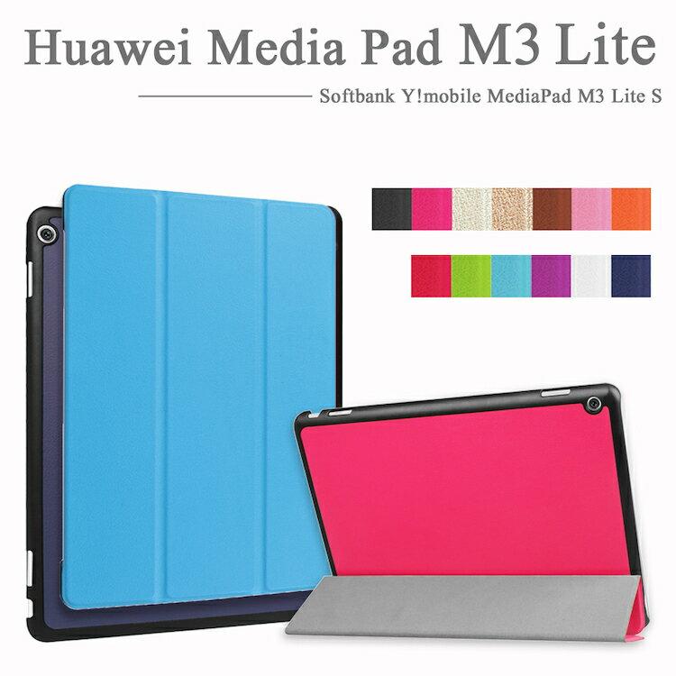 【タッチペン・専用フィルム2枚付】Huawei MediaPad M3 Lite 10専用ケース カバー BAH-W09 フファウェイメディアパッド M3ライト10 良質PUレザー手帳型ケース 10.1インチ 3つ折りsmartcase SIMフリー ダイアリーケース 10インチタブレットPCケース