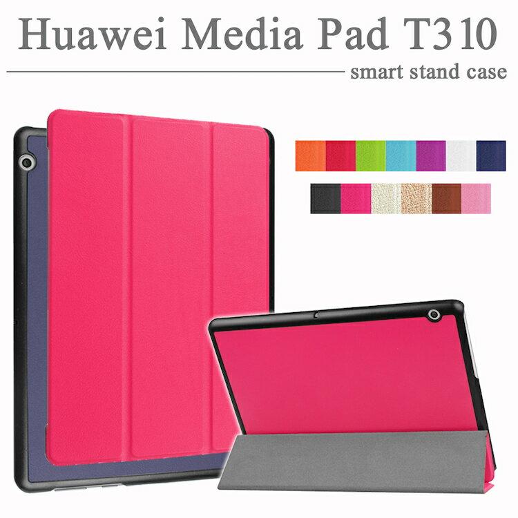 【タッチペン・専用フィルム2枚付】Huawei MediaPad T3 10(9.6inch)専用ケース カバー フファウェイメディアパッド T3 10 良質PUレザー手帳型ケース 9.6インチ 3つ折りsmartcase SIMフリー ダイアリーケース 9.6インチタブレットPCケース 軽量・薄型10P29Jul16