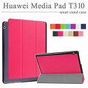 【タッチペン・専用フィルム2枚付】Huawei MediaPad T3 10(9.6inch)ハーウェイ ファーウェイ ケース カバー メディアパッド T3 10 良質PUレザー 手帳型ケース 9.6インチ 3つ折りsmartcase SIMフリー ダイアリーケース 9.6インチ 10P29Jul16