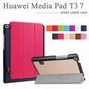 【タッチペン・専用フィルム2枚付】Huawei MediaPad T3 7(7inch)専用ケース カバー フファウェイメディアパッド T3 7 良質PUレザー手帳型ケース 7インチ 3つ折りsmart case ダイアリーケース 7インチタブレットPCケース 軽量・薄型10P29Jul16