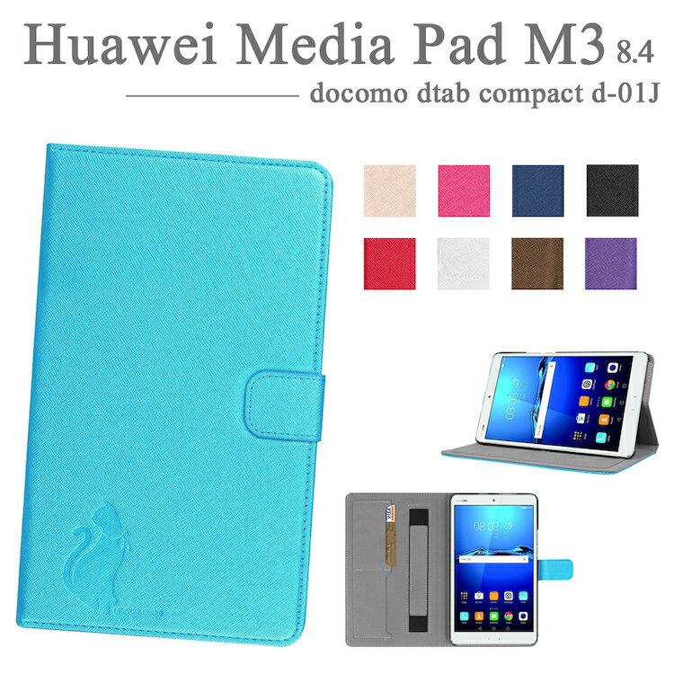 【タッチペン・専用フィルム2枚付】docomo dtab compact d-01J/Huawei MediaPad M3 8.4 人気のサフィアーノ柄 手持ちホルダー付き手帳型PUレザーケース ファーウェイメディアパッド M3 8.4 ディータブ コンパクト d 01j ダイアリーケース 8インチタブレットPCカバー