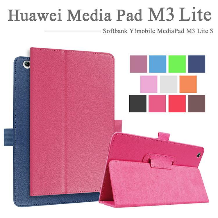 【タッチペン・専用フィルム2枚付】Huawei MediaPad M3 Lite 8.0/ MediaPad M3 Lite s(SoftBank/Y!mobile) 専用ケース ファウェイメディアパッド M3 ライト MediaPad M3 Lite s 内蔵マグネット開閉式 手帳型 PUレザーカバー 2つ折り 8インチタブレットPCケース