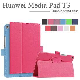 【タッチペン・専用フィルム2枚付】Huawei MediaPad T3 8 専用ケース カバー フファウェイメディアパッド T3 8.0 良質PUレザー手帳型ケース 2つ折り SIMフリー ダイアリーケース 8インチタブレットPCケース 軽量・薄型 在宅 テレワーク