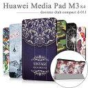 【タッチペン・専用フィルム2枚付】docomo dtab compact d-01Jケース/Huawei MediaPad M3 8.4 花柄スマートケース ファーウェイメディアパッド M3 8.4