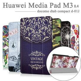 【タッチペン・専用フィルム2枚付】docomo dtab compact d-01Jケース/Huawei MediaPad M3 8.4 花柄スマートケース ファーウェイメディアパッド M3 8.4 ディータブコンパクトd 01j 手帳型 PUレザーカバー 3つ折り 8インチタブレットPCケース 人気 在宅 テレワーク