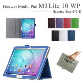 【タッチペン・専用フィルム2枚付】docomo dtab d-01Kケース/Huawei MediaPad M3 Lite 10 wp 手持ちホルダー付き手帳型PUレザーケース フファーウェイメディアパッド M3 ライト10 WP ディータブd 01K 手持ちバンドPUレザーダイアリーケース 10インチタブレットPCカバー
