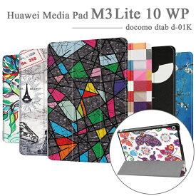 【タッチペン・専用フィルム2枚付】docomo dtab d-01Kケース/Huawei MediaPad M3 Lite 10 wp 花柄スマートケース ファーウェイメディアパッド M3 ライト10 WP ディータブ d 01K smartcase 手帳型 PUレザーカバー 3つ折り 10インチタブレットPCケース 人気