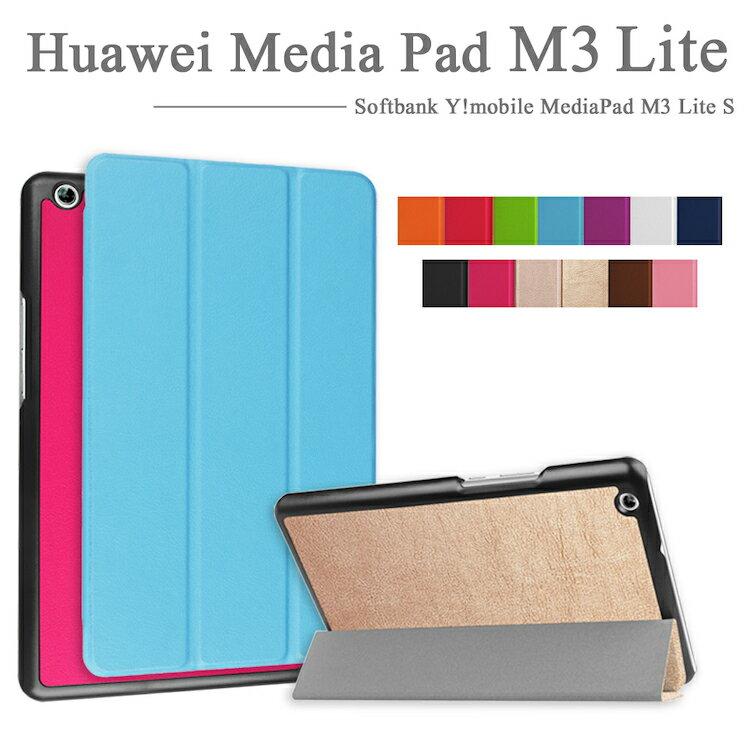 【タッチペン・専用フィルム2枚付】Huawei MediaPad M3 Lite 8.0/ MediaPad M3 Lite s(SoftBank/Y!mobile)スマートケース ファーウェイメディアパッド M3 ライト SIMフリー MediaPad M3 Lite s マグネット内蔵開閉式 手帳型 PUレザーカバー 8インチタブレットPCケース