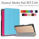 【タッチペン・専用フィルム2枚付】Huawei MediaPad M3 Lite 8.0/ MediaPad M3 Lite s(SoftBank/Y!mobile)カバー 701HW/702HW フ