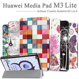 【タッチペン・専用フィルム2枚付】Huawei MediaPad M3 Lite 8.0/ MediaPad M3 Lite s(SoftBank/Y!mobile)スマートケース ファーウェイメディアパッド M3 ライト SIMフリー MediaPad M3 Lite s マグネット 手帳型 レザーカバー 8インチタブレットPCケース 在宅 テレワーク