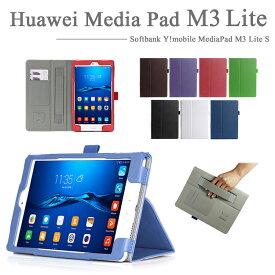 【タッチペン・専用フィルム2枚付】Huawei MediaPad M3 Lite 8.0 s SoftBank Y!mobile 手持ちホルダー付き 手帳型 レザーケース ファウェイメディアパッド ライト 手持ちバンド付きケース 8インチタブレットPCカバー 在宅 テレワーク